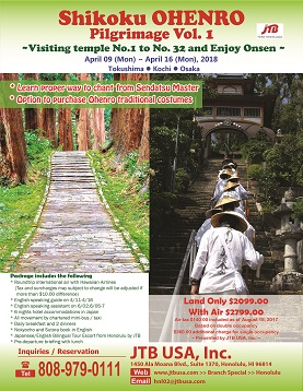 Shikoku OHENRO pilgrimage vol. 1